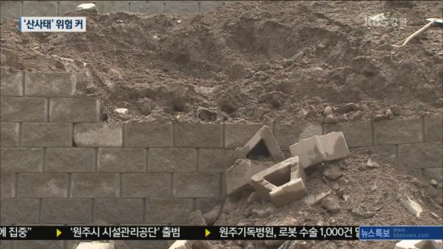 [긴급점검] 우후죽순 태양광 발전시설…산사태 우려