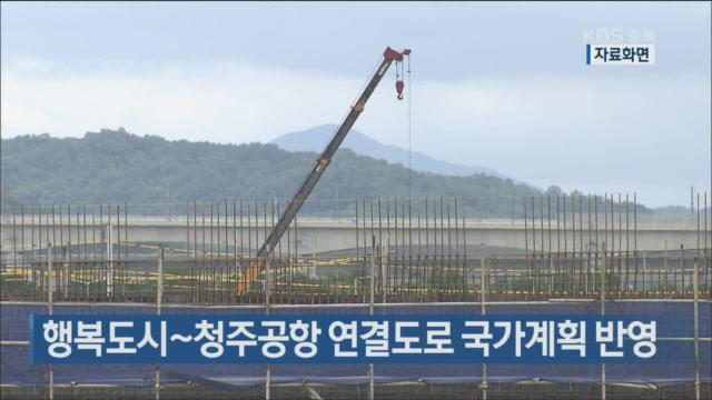 행복도시~청주공항 연결도로 국가계획 반영