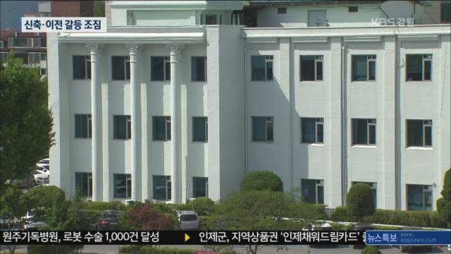 [집중취재]① 강원도청 신축 논란…'동상이몽'