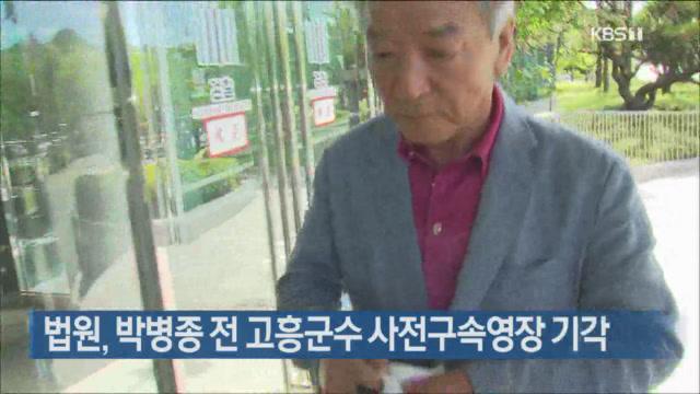 법원, 박병종 전 고흥군수 사전구속영장 기각