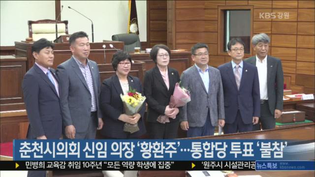 춘천시의회 신임 의장 '황환주'…통합당 투표 '불참'