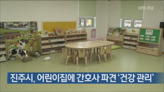 진주시, 어린이집에 간호사 파견 '건강 관리'