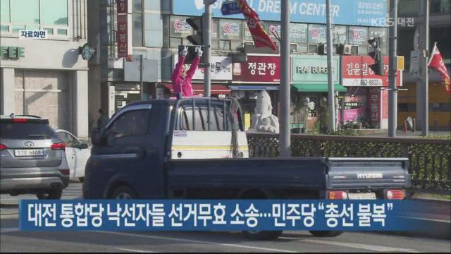 """대전 통합당 낙선자들 선거무효 소송…민주당 """"총선 불복"""""""