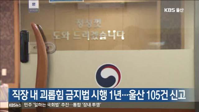 직장 내 괴롭힘 금지법 시행 1년…울산 105건 신고