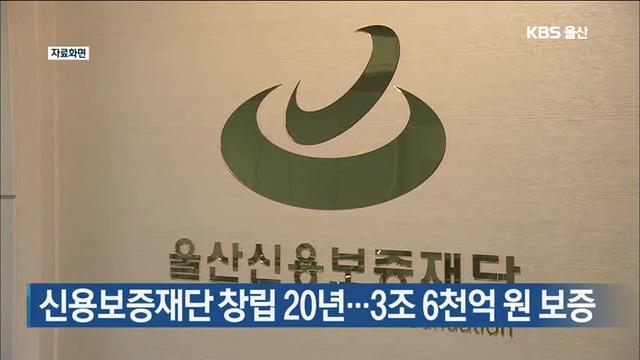 신용보증재단 창립 20년…3조 6천억 원 보증