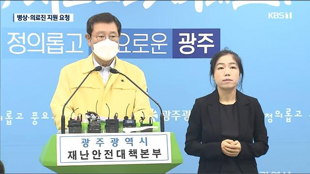 이용섭 시장 브리핑 요약, 광주시 병상·의료인력 지원 요청