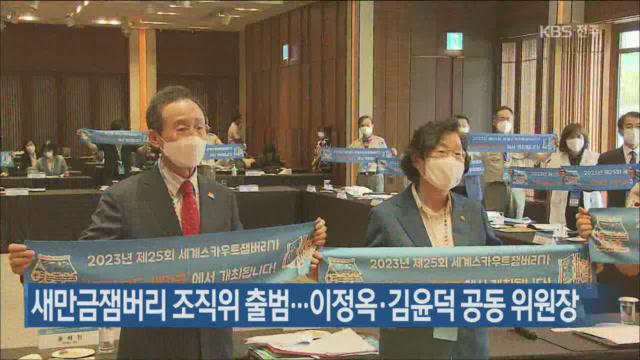 새만금잼버리 조직위 출범…이정옥·김윤덕 공동 위원장