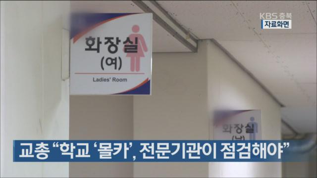 """한국교총 """"학교 '몰카', 전문기관이 점검해야"""""""