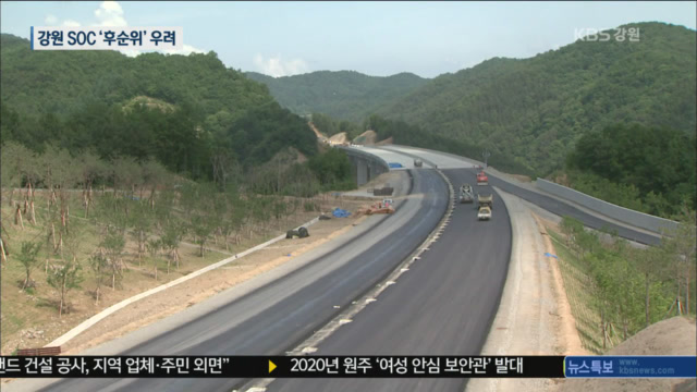 '한국판 뉴딜' 강원 SOC 예산 '후순위' 우려