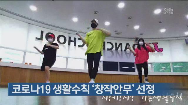 코로나19 생활수칙 '창작안무' 선정