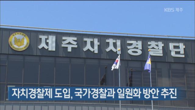 자치경찰제 도입, 국가경찰과 일원화 방안 추진
