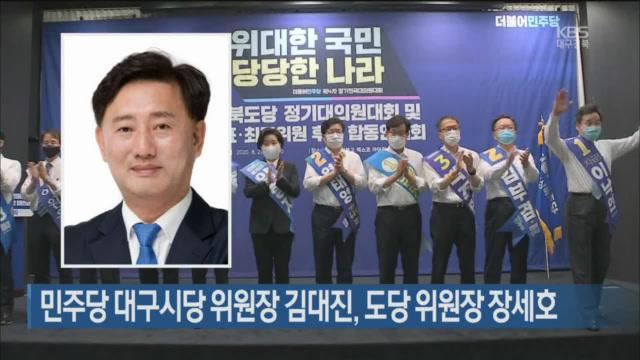 민주당 대구시당 위원장 김대진, 도당 위원장 장세호