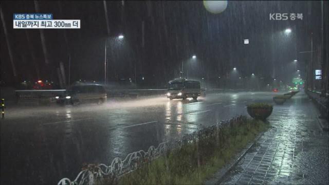충북 중북부 호우특보…내일까지 최대 300mm 더 내려