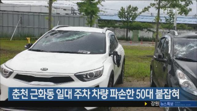 춘천 근화동 일대 주차 차량 파손한 50대 붙잡혀