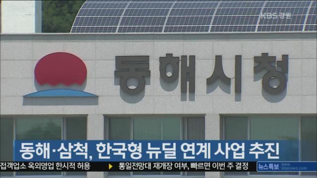 동해·삼척, 한국형 뉴딜 연계 사업 추진
