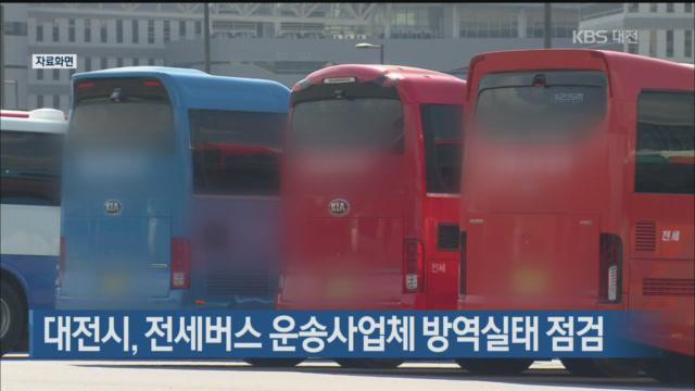 대전시, 전세버스 운송사업체 방역실태 점검