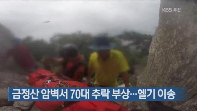 금정산 암벽서 70대 추락 부상…헬기 이송