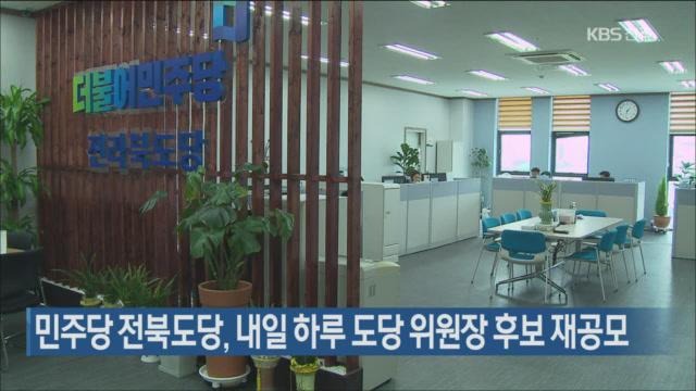 민주당 전북도당, 내일 하루 도당 위원장 후보 재공모