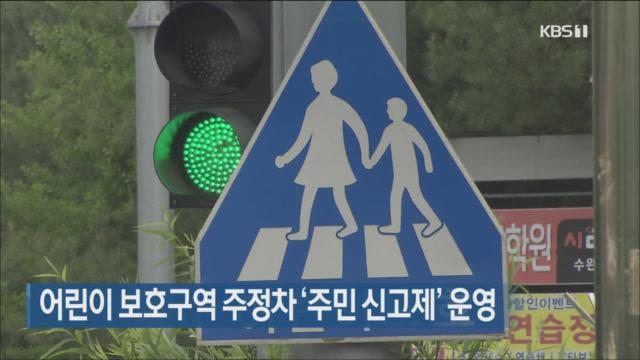 어린이 보호구역 주정차 '주민 신고제' 운영