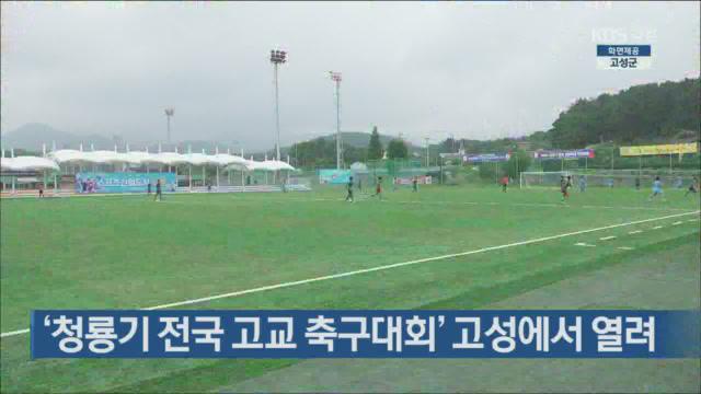 '청룡기 전국 고교 축구대회' 고성에서 열려