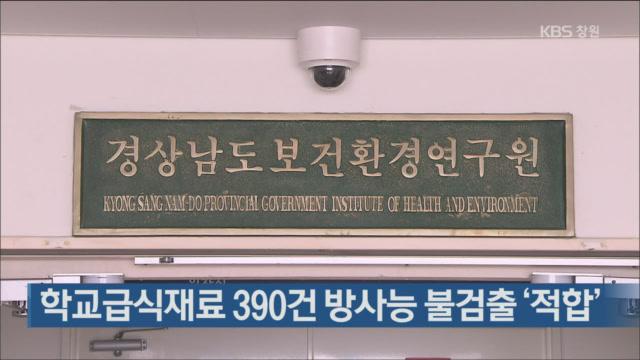 학교급식재료 390건 방사능 불검출 '적합'