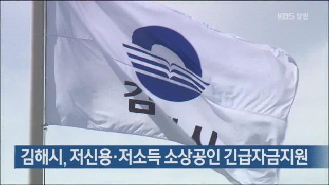 김해시, 저신용·저소득 소상공인 긴급자금지원