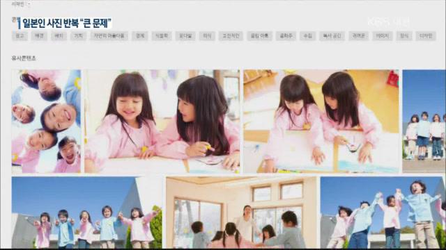 교육 홍보물에 日 아이 사진…반복된 허술한 일처리 '비판' > 뉴스9 ...